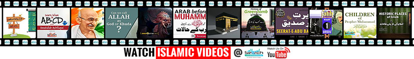 IslamSearch Youtube Channel